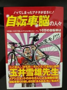 自転車脳の人々~玉井雪雄~