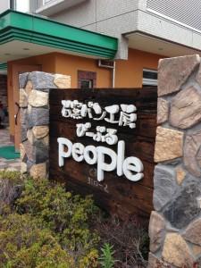 江戸川区新小岩 石窯パン工房 ぴーぷる