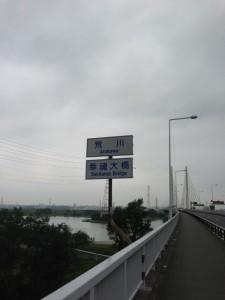 幸魂大橋、彩湖上流側の橋